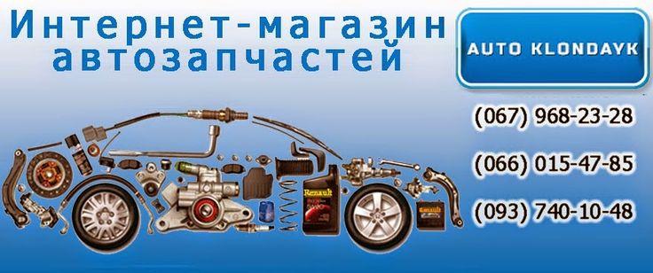 интернет-магазин Автоклондайк, автомобильные запчасти: Магазин автозапчастей
