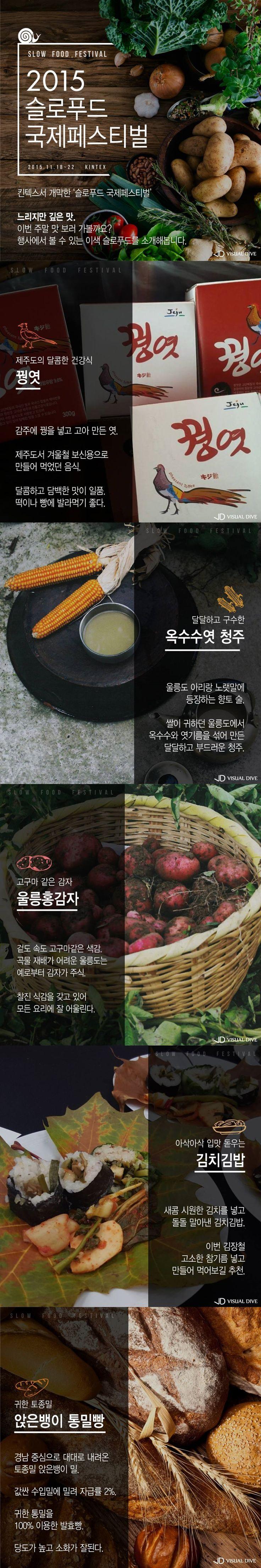 '국제슬로푸드페스티벌' 느리지만 깊은 맛을 찾아서 [카드뉴스] #Food / #Cardnews ⓒ 비주얼다이브 무단 복사·전재·재배포 금지