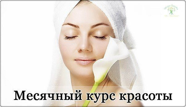 КАК СТАТЬ КРАСИВОЙ ЗА 30 ДНЕЙ  Совет № 1 Каждое утро, натощак, съедайте 1 столовую ложку льняного семени. Тщательно разжевывая и запивая стаканом теплой воды. Через полчаса можно есть.  Что это даст? Это средство замечательно очищает организм. Благодаря этому кожа станет более ровной и свежей. Будет наблюдаться небольшое, но здоровое похудение. Так же, семя льна укрепляет волосы и ногти. Внимание! Семя льна нельзя употреблять при наличии в организме камней.  Совет № 2 Ежедневно употреблять в…