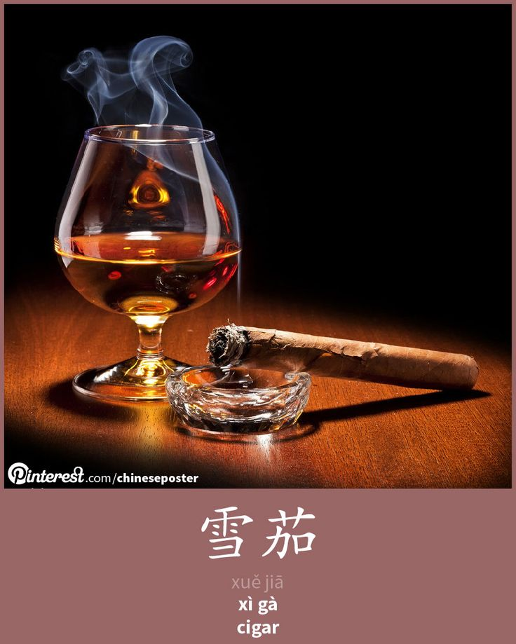 雪茄 - xuě jiā - xì gà - cigar