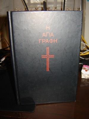 Greek (Tgv) Bible