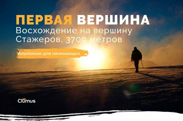 «ПЕРВАЯ ВЕРШИНА». ВОСХОЖДЕНИЕ НА ВЕРШИНУ СТАЖЕРОВ (3700 М) http://lnk.al/2BhH Пройдите 7-дневную программу базовой горной подготовки в ущелье Актру в Горном Алтае. Программа подойдёт тем, кто мечтает получить базовые навыки альпинизма и совершить своё первое восхождение на высоту 3700 метров в группе.  Длительность: 7 дней Точка старта: с.Курай, Горный Алтай Точка финиша: с.Курай, Горный Алтай Цена от: 10,000 р. / чел. Даты: 19 июня 2017, 26 июня 2017, 16 августа 2017  **СПОЙЛЕР…