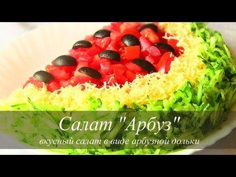 "САЛАТ ""АРБУЗ"" рецепт | VIKKAvideo - YouTube"