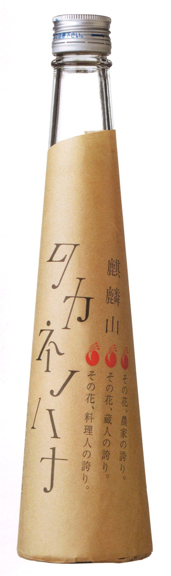 takane no hana by Kirinzan Shuzo | It might be a discontinued item. This is the Kirinzan Shuzo (Sake-brewing company) website | http://www.kirinzan.co.jp/lineup.html