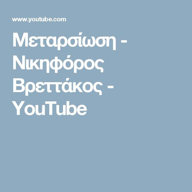 Μεταρσίωση - Νικηφόρος Βρεττάκος - YouTube
