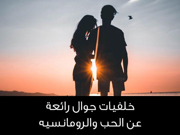 خلفيات جوال رائعة رومانسيه حب Romantic Love Movie Posters Romantic