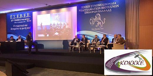 Στις 3 με 6 Δεκεμβρίου 2015 διεξήχθη στην Αθήνα το ετήσιο συνέδριο της ΓΣΕΒΕΕ στο Hotel Hilton με παρουσία της Κ.Ο.Κ.Κ.Κ.Ε.
