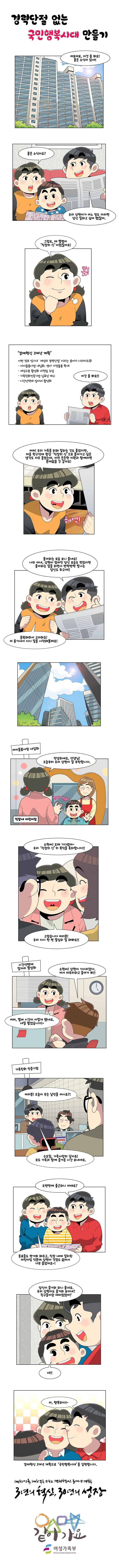 경력단절 없는 국민행복시대 만들기 #여성가족부 #경력단절여성지원
