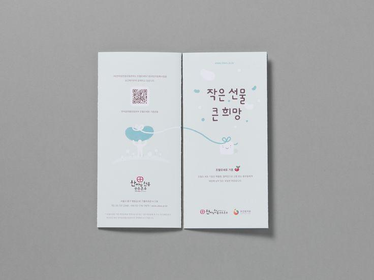 한마음한몸_조혈모세포기증_리플렛_04
