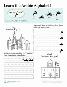 17 Best Images About Arabic Homeschool On Pinterest