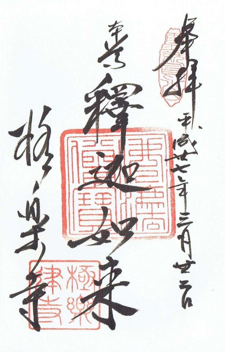 1000 Images About Calligraphy On Pinterest Heart Sutra