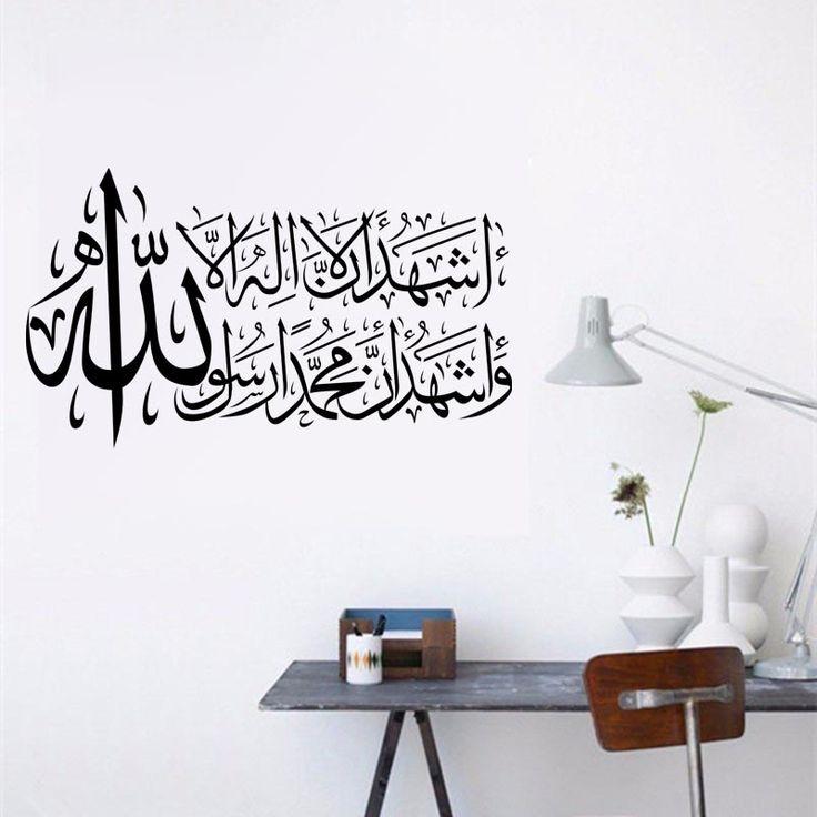Stickers Islam Pas Cher #10: Ramadan Kareem Allah Arabic Art Islamic ...
