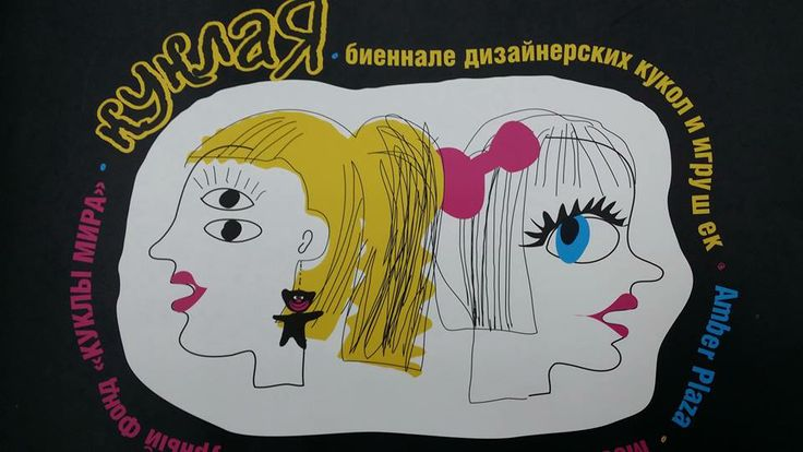 "exhibition designer dolls and toys ""куклаЯ"" from 15 to 18 may 2014"