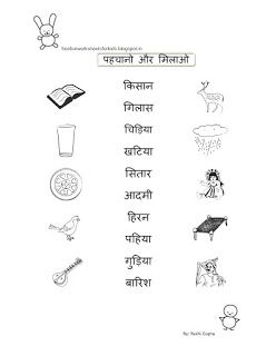 Free Fun Worksheets For Kids: Free Fun Printable Hindi Worksheet for Class I - '...