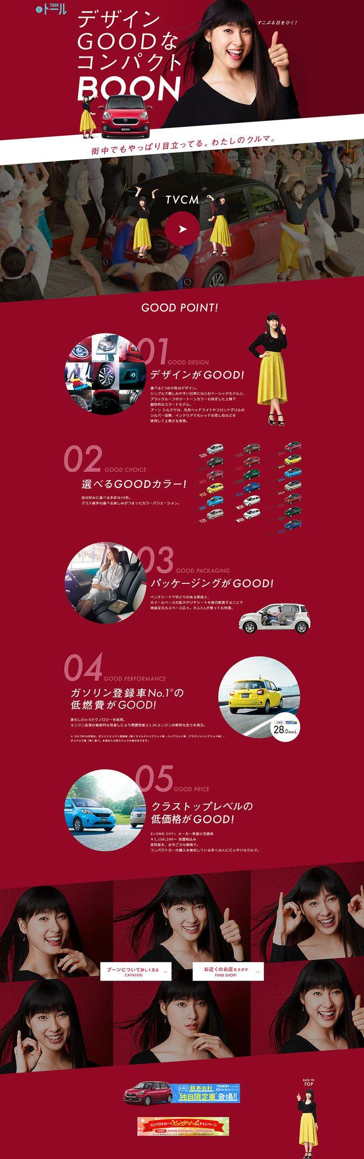 DAIHATSU様の「BOON」のランディングページ(LP)かっこいい系|車・バイク・自転車