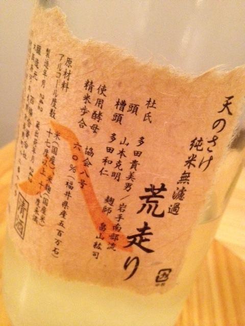 Japanese sake 天野酒 山本スペシャル