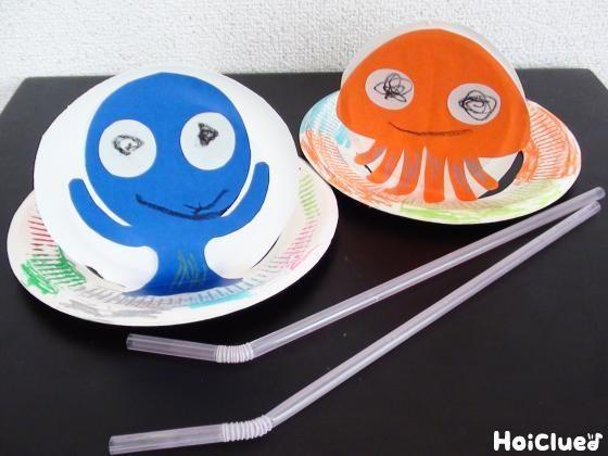動く!魔法の紙皿UFO〜3つ材料で楽しむ手作りおもちゃ〜