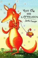 Страница 12   Книги для детей 3,4,5,6,7 лет   KidReader.ru — навигатор по детской литературе   Новинки детских книг, рецензии на детские кни...