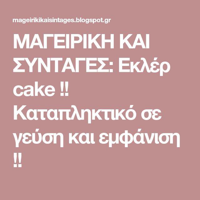 ΜΑΓΕΙΡΙΚΗ ΚΑΙ ΣΥΝΤΑΓΕΣ: Εκλέρ cake !! Καταπληκτικό σε γεύση και εμφάνιση !!