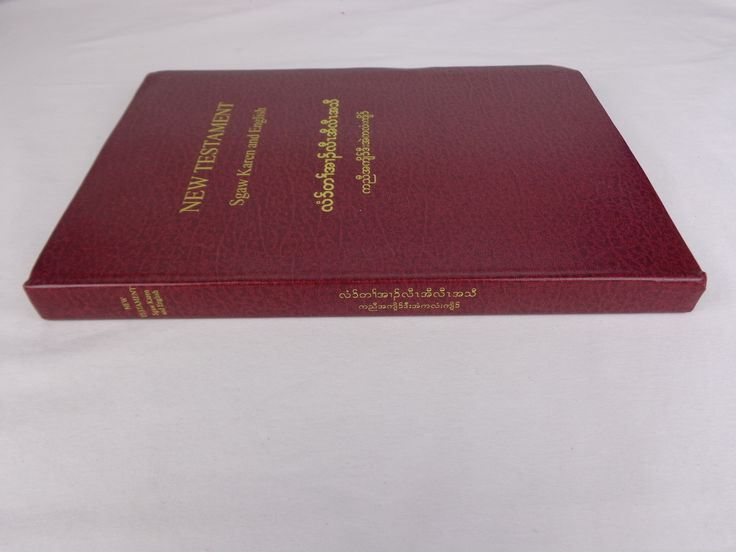 bibleinmylanguage - Sgaw Karen and English Bilingual New Testament / Karen Translated from the Greek by Francis Mason - World English Bible, $49.99 (http://bibleinmylanguage.com/sgaw-karen-and-english-bilingual-new-testament-karen-translated-from-the-greek-by-francis-mason-world-english-bible/)