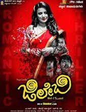 Jilebi 2017 Kannada Movie Online Download Free