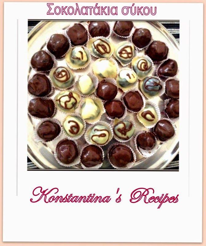 Γλυκές Δημιουργίες - απολαύσεις: Σοκολατάκια Σύκου..
