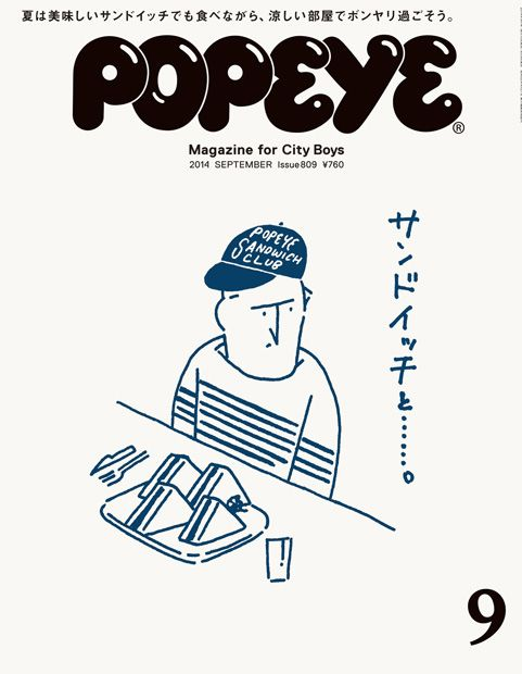 Popeye Magazine for City Boys. Sept 2014, Japan.