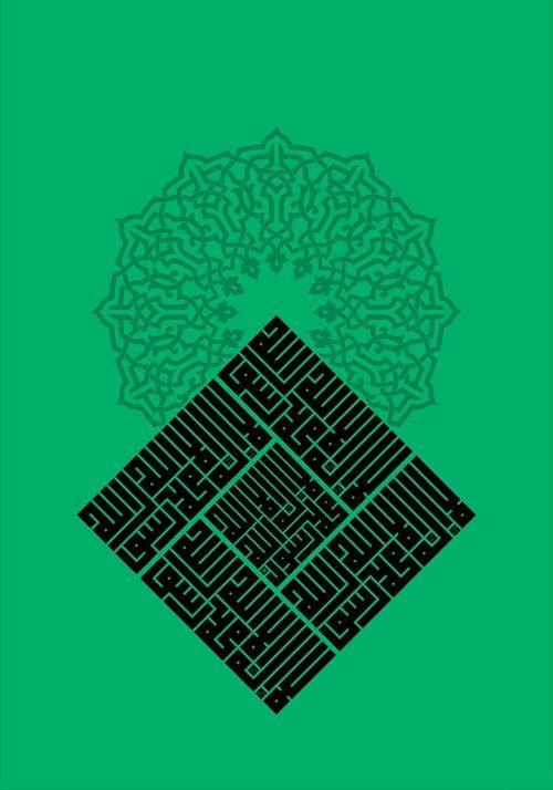عصام عبد الفتاح - لا إله إلا الله محمد رسول الله
