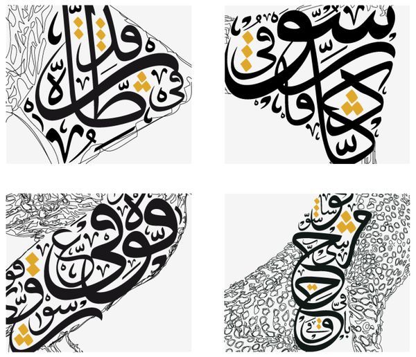 Hunting Arabic Typography By Abdulaziz Aljafen