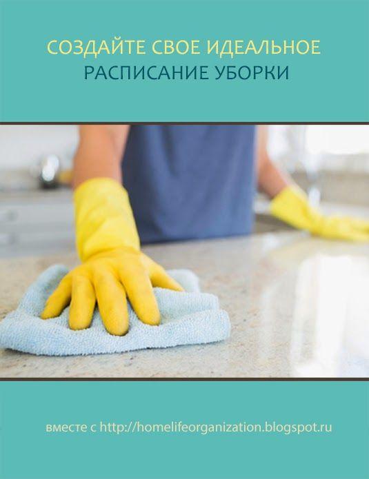 Как составить расписание уборки дома