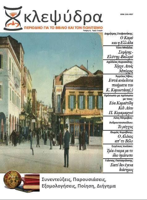 τεύχος 6,  Μάιος 2014