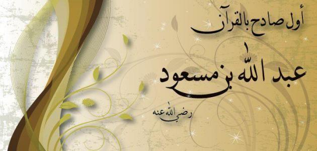 بماذا لقب عبد الله بن مسعود وما قصته وسبب لقبه Blog Blog Posts Arabic Calligraphy