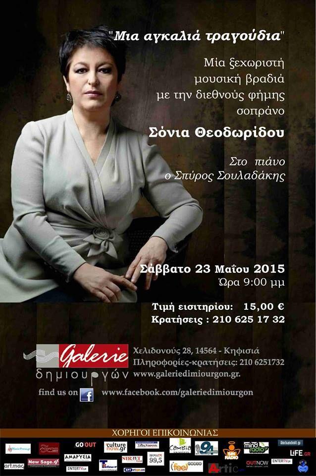 Σόνια Θεοδωρίδου @ Galerie Δημιουργών (23/05/2015)