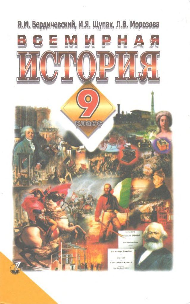 Гдз 9 класс всемирная история я.м бердичевский