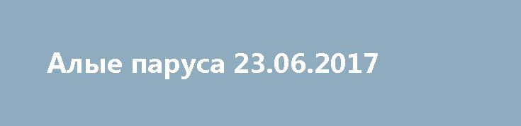 Алые паруса 23.06.2017 http://kinofak.net/publ/peredachi/alye_parusa_23_06_2017_hd_2/12-1-0-6465  «Алые паруса» в 2017 году пройдут в Петербурге 23 июня в ночь с 23 на 24 июня 2017 годаКак сообщает один из организаторов «Пятый канал», праздник выпускников начнется на Дворцовой площади Петербурга ровно в 22:00. Сначала будут поздравления от официальных лиц, а потом — яркое театрализованное шоу, подробности которого организаторы пока не раскрывают. Известно лишь, что это будут фантазии на темы…