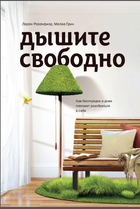 Обзор книги «Дышите свободно» | Блогохозяйка