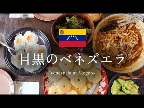 一口で虜に!美味しすぎるベネズエラの家庭料理を味わってみた!   クックパッドニュース