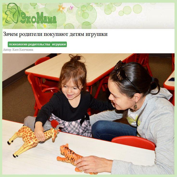 Покупаем игрушки для ребенка, или все же для себя? В блоге ЭкоМама собраны основные причины, по которым родители покупают игрушки для ребенка, реализуя собственные комплексы