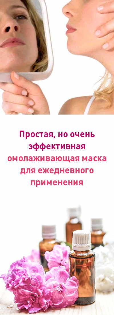 Самая простая, но очень эффективная омолаживающая маска. Подходит для ежедневного применения! #омоложение #маска #морщины