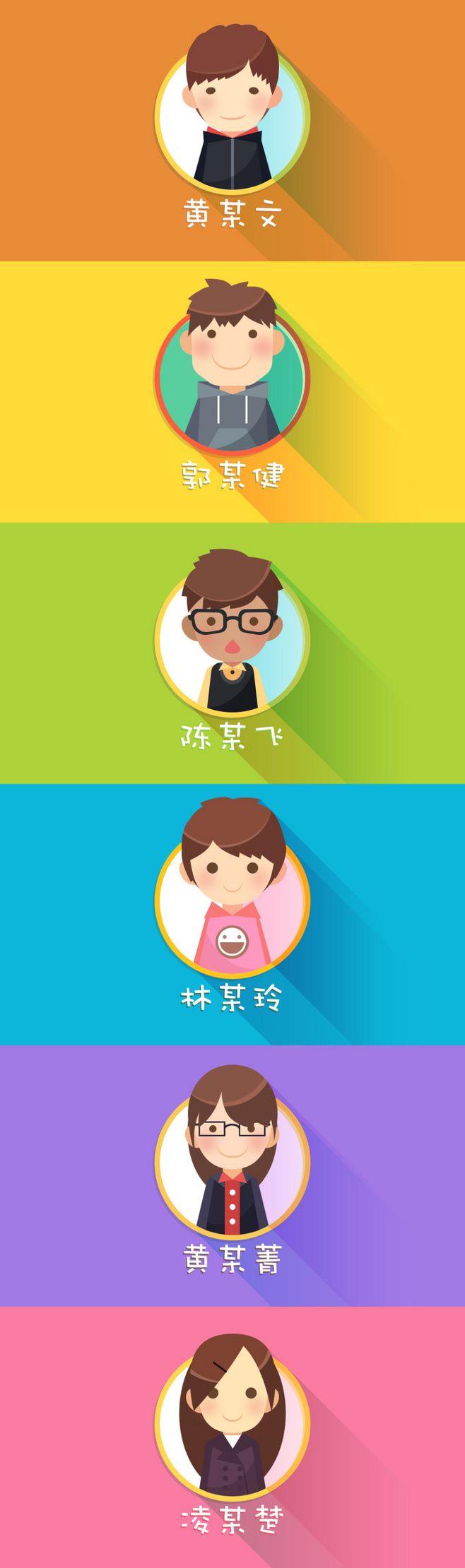 DIY扁平化头像❤-其他绘画-插画 by...