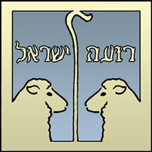 "Roeh Israel, ""Shepherd of Israel,"" is a Messianic Jewish Congregation in Jerusalem. We call ourselves ""Messianic"" because we are followers of Yeshua who accept Him as Messiah. By ""Jewish"" we mean t..."
