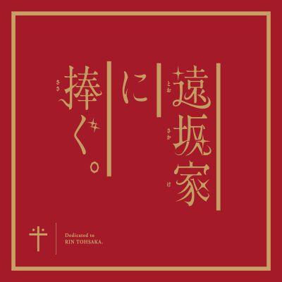 """""""遠坂家に捧ぐ。"""" Wednesday: オオタキスケ 2014.10.8"""