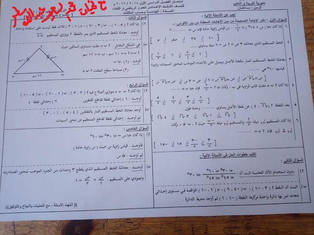ورقة امتحان الهندسة وحساب المثلثات للصف الثالث الاعدادى ترم اول 2019 محافظة الشرقية Trigonometry Third Grade Exam