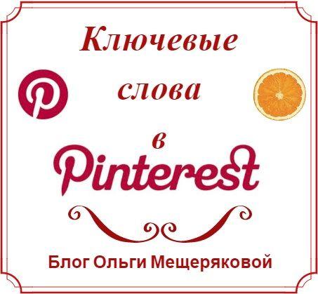 Руководство для новичков: где искать ключевые слова в Pinterest, где писать и другие особенности работы по оптимизации пинов