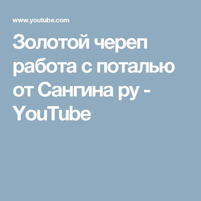 Золотой череп   работа с поталью от Сангина ру - YouTube