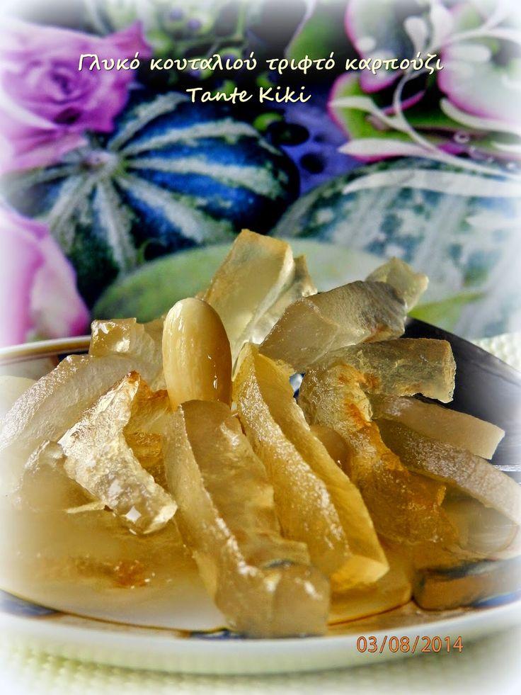 Tante Kiki: Γλυκό κουταλιού καρπούζι ή αλλιώς... το διάφανο γλυκό!