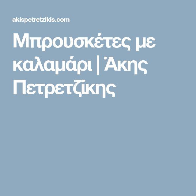 Μπρουσκέτες με καλαμάρι | Άκης Πετρετζίκης
