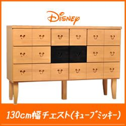 Rakuten: Three steps (natural dark brown) of cube Mickey 130cm width disney furniture disney chest disney interior Disney baby gift delivery present disney presents- Shopping Japanese products from Japan