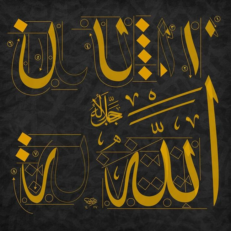 Best images about islamic calligraphy rules on