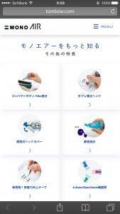 iPhoneデザインボックスMONO AIR | トンボ鉛筆のiPhone向けサイト